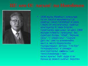 Шәкен Оңласынұлы Ниязбеков 1938 жылы Жамбыл қаласында туған. Белгілі монумент
