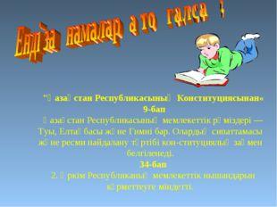 """""""Қазақстан Республикасының Конституциясынан« 9-бап Қазақстан Республикасының"""