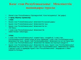 Казақстан Республикасының Мемлекеттік нышандары туралы (Казақстан Республикас