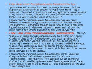 4-бап Казақстан Республикасыньщ Мемлекеттік Туы - ортасында шүғылалы күн, оны