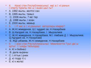 4.Казақстан Республикасының жаңа Әнүранын өзгерту туралы Заңы қашан шықгы? А