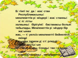 Бүгінгі таңда Қазақстан Республикасының мемлекеттік рәміздері қазақстанның кө