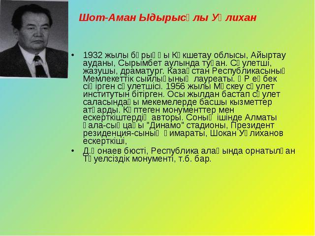 1932 жылы бүрыңғы Көкшетау облысы, Айыртау ауданы, Сырымбет аулында туған. Сә...