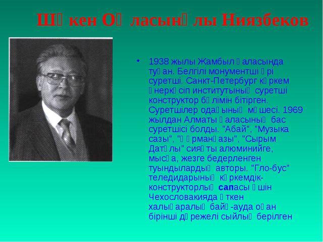Шәкен Оңласынұлы Ниязбеков 1938 жылы Жамбыл қаласында туған. Белгілі монумент...