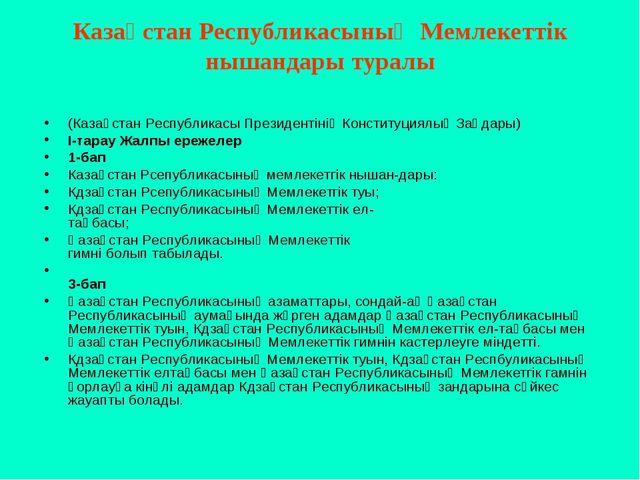 Казақстан Республикасының Мемлекеттік нышандары туралы (Казақстан Республикас...