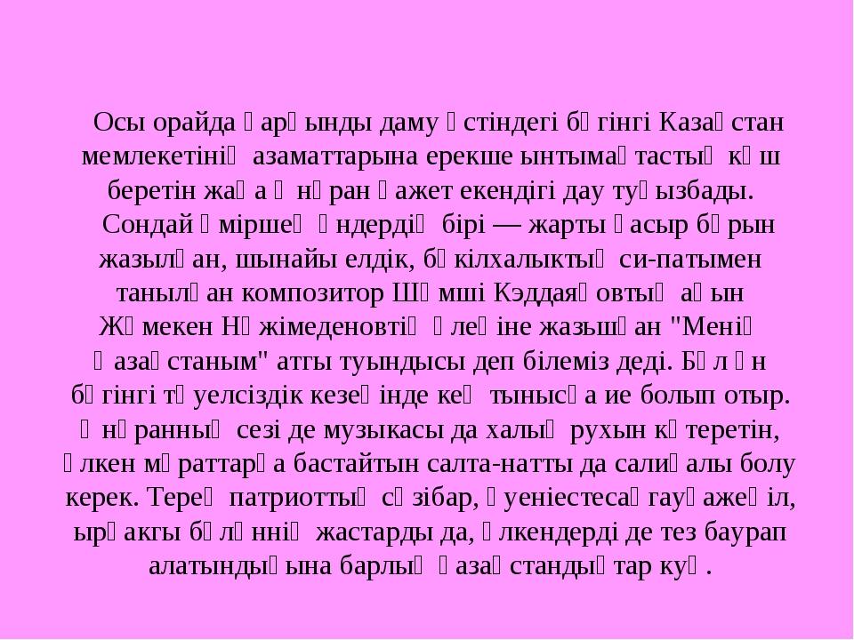 Осы орайда қарқынды даму үстіндегі бүгінгі Казақстан мемлекетінің азаматтарын...