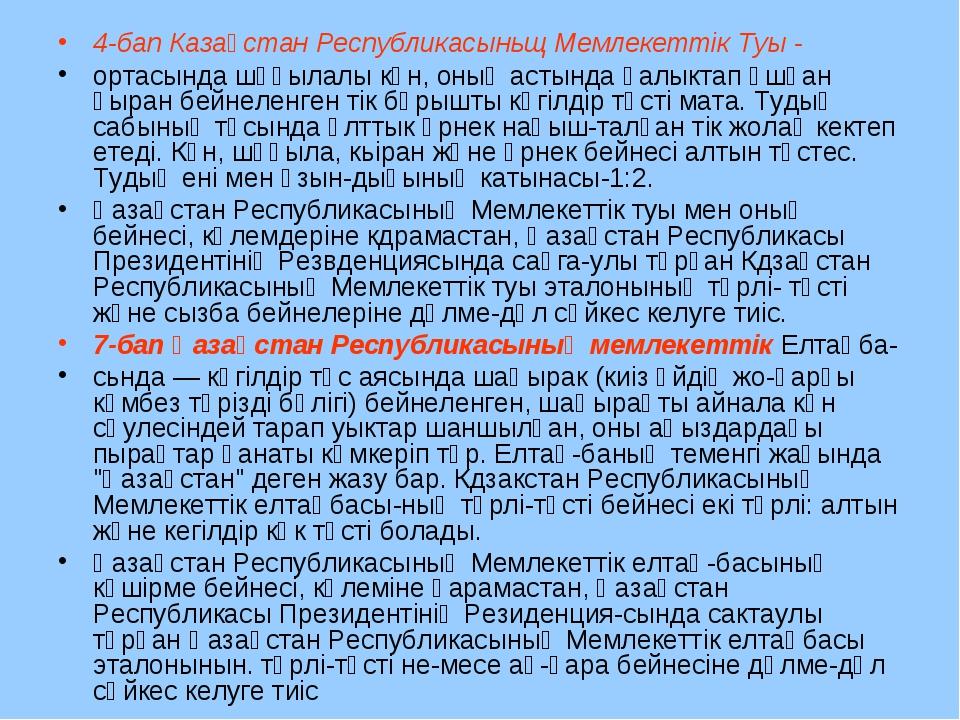 4-бап Казақстан Республикасыньщ Мемлекеттік Туы - ортасында шүғылалы күн, оны...