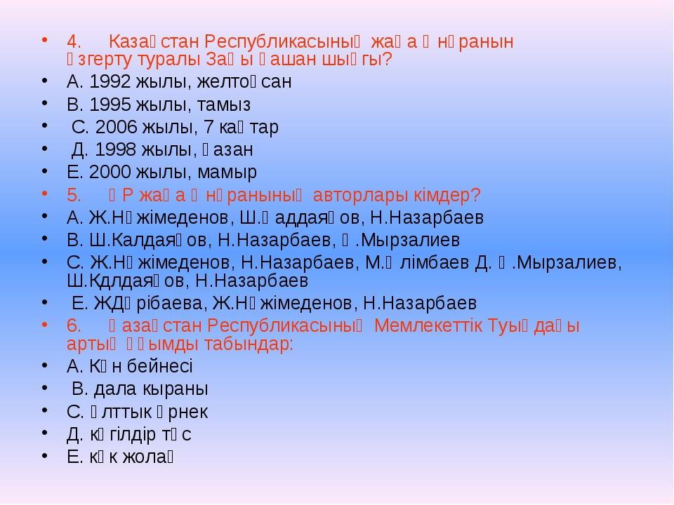 4.Казақстан Республикасының жаңа Әнүранын өзгерту туралы Заңы қашан шықгы? А...