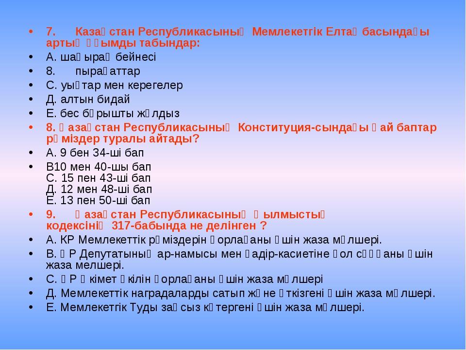 7.Казақстан Республикасының Мемлекетгік Елтаңбасындағы артық үғымды табындар...