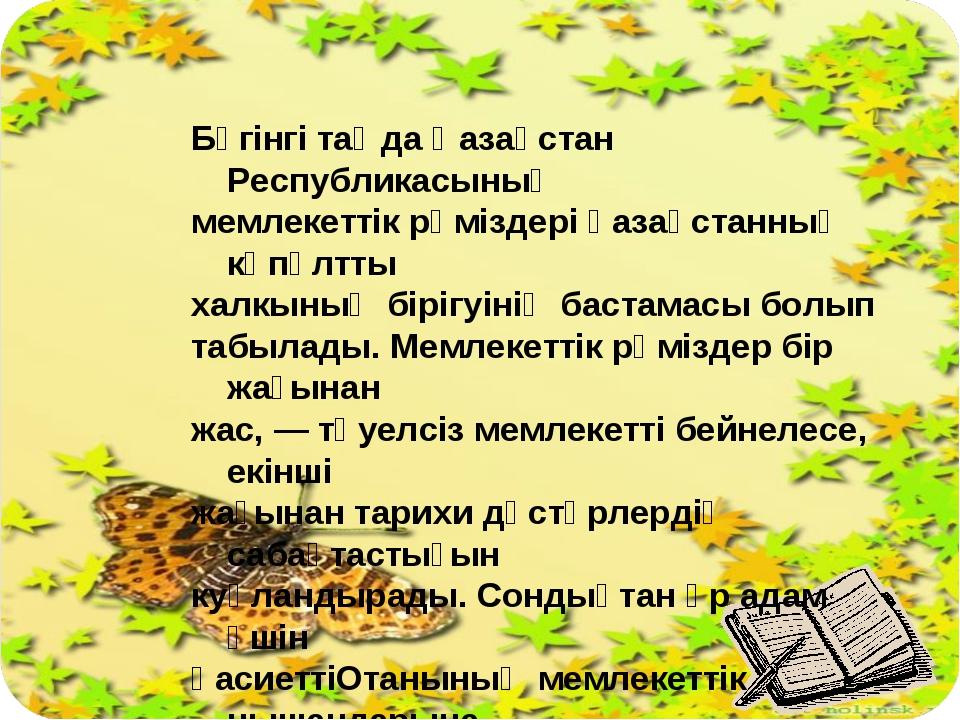 Бүгінгі таңда Қазақстан Республикасының мемлекеттік рәміздері қазақстанның кө...
