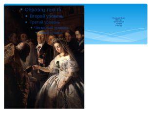 «Неравный брак» 1862 год. Третьяковская галерея г. Москва