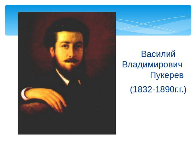 Василий Владимирович Пукерев (1832-1890г.г.)