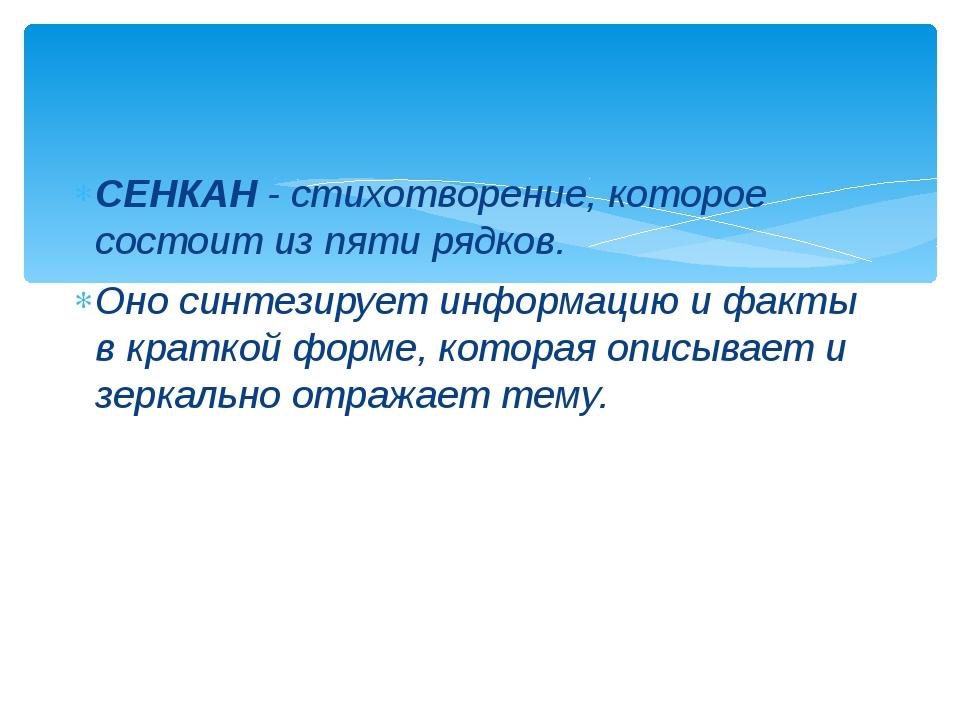 СЕНКАН - стихотворение, которое состоит из пяти рядков. Оно синтезирует инфо...
