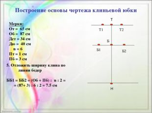 Построение основы чертежа клиньевой юбки Мерки: От = 65 см Об = 87 см Дст = 3