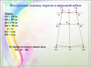 Построение основы чертеж клиньевой юбки Мерки: От = 65 см Об = 87 см Дст = 3