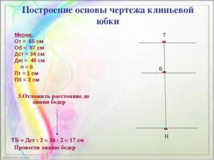 Построение основы чертежа клиньевой юбки 3.Отложить расстояние до линии бедер