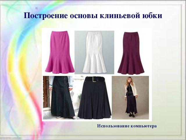 Построение основы клиньевой юбки Использование компьютера
