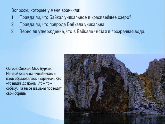 Вопросы, которые у меня возникли: 1.Правда ли, что Байкал уникальное и краси...