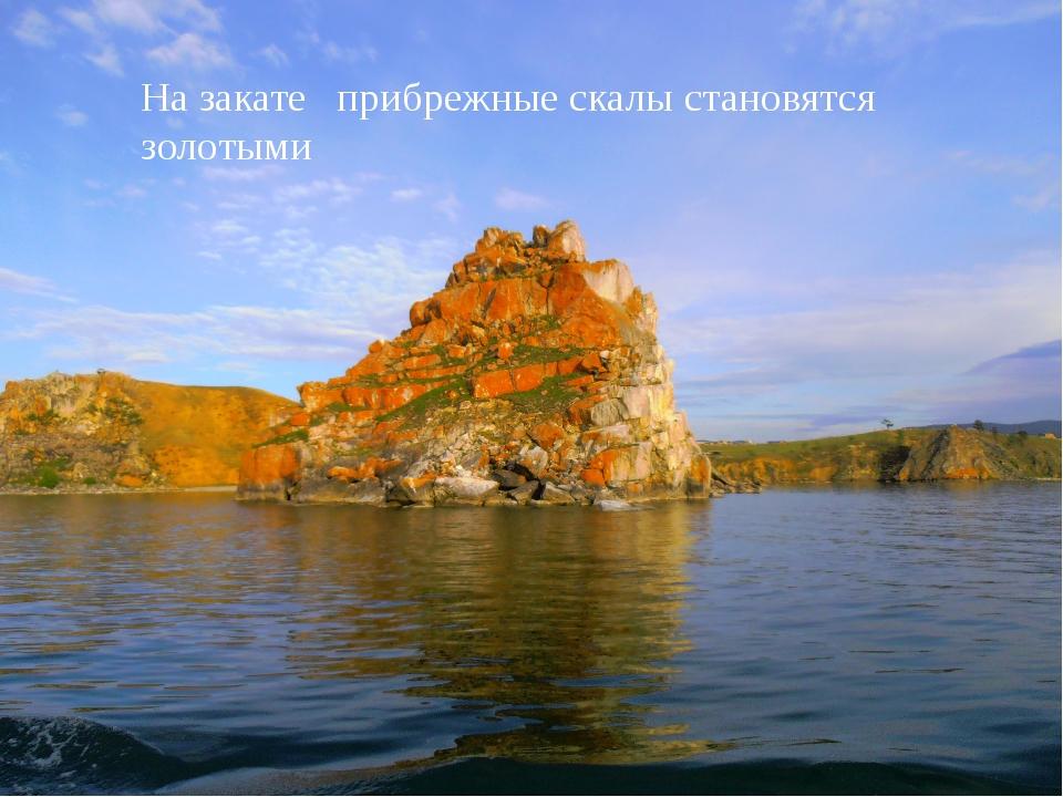 На закате прибрежные скалы становятся золотыми