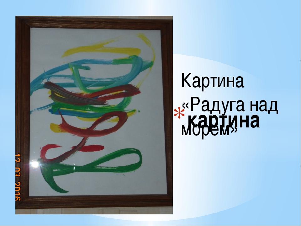 картина Картина «Радуга над морем»