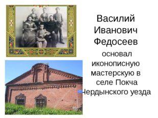 Василий Иванович Федосеев основал иконописную мастерскую в селе Покча Чердынс