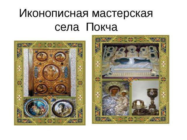 Иконописная мастерская села Покча