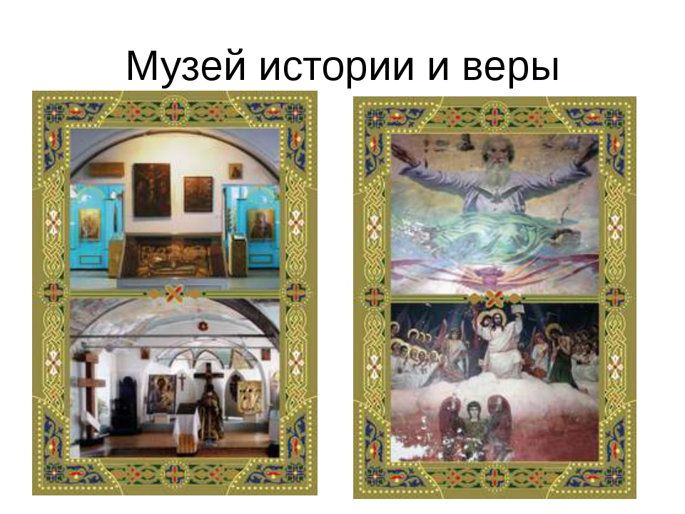 Музей истории и веры