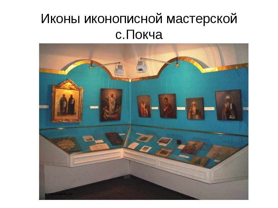 Иконы иконописной мастерской с.Покча