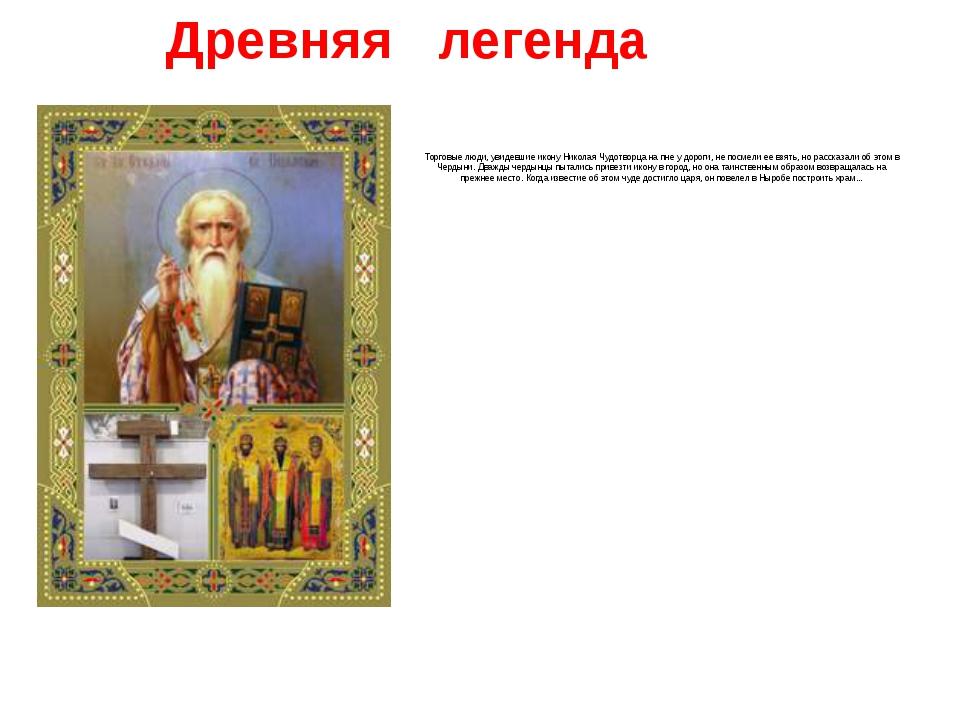 Торговые люди, увидевшие икону Николая Чудотворца на пне у дороги, не посме...