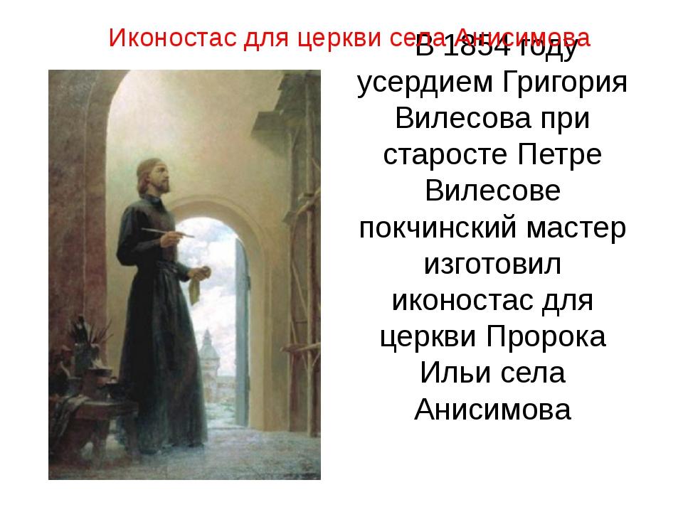 В 1854 году усердием Григория Вилесова при старосте Петре Вилесове покчински...