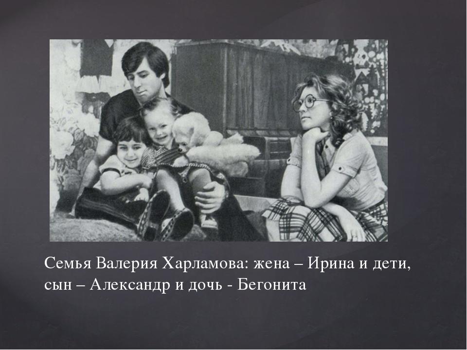 день фото харламова валерия с женой и детьми эти