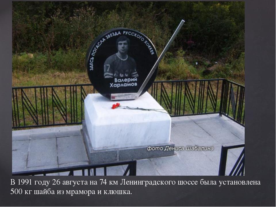 В 1991 году 26 августа на 74 км Ленинградского шоссе была установлена 500 кг...