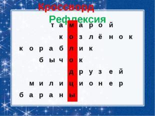 Кроссворд Рефлексия тамарой козлёнок кораблик бы
