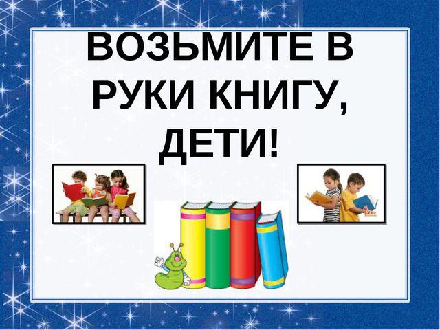 Возьмите в руки книгу дети скачать бесплатно