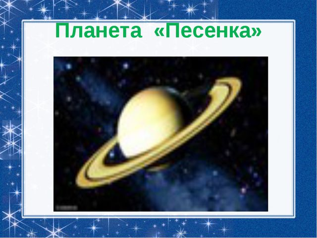 Планета «Песенка»