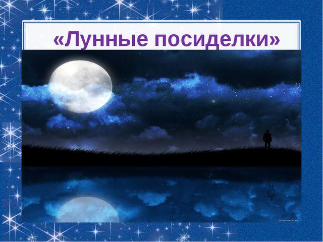 «Лунные посиделки»