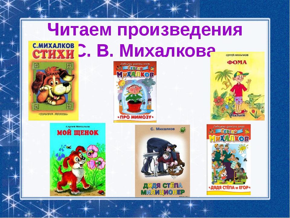Читаем произведения С. В. Михалкова