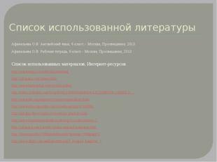 Список использованной литературы Афанасьева О.В. Английский язык, 6 класс.- М