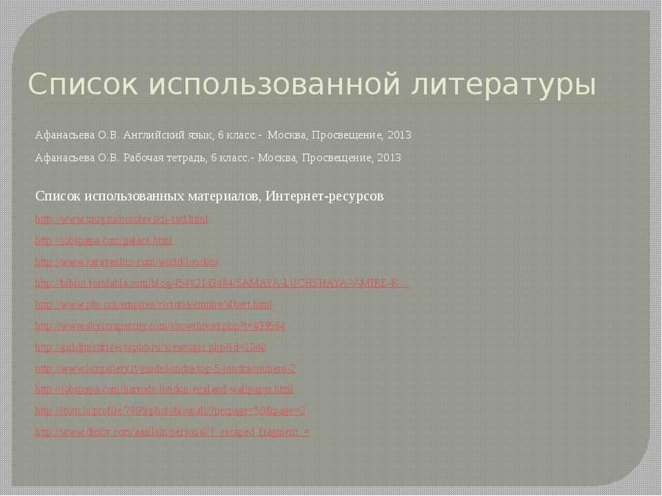 Список использованной литературы Афанасьева О.В. Английский язык, 6 класс.- М...