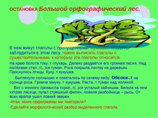 ОСТАНОВКА Большой орфографический лес. В нем живут глаголы с пропущенными бук