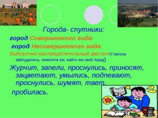 Города- спутники: город Совершенного вида город Несовершенного вида Выборочн