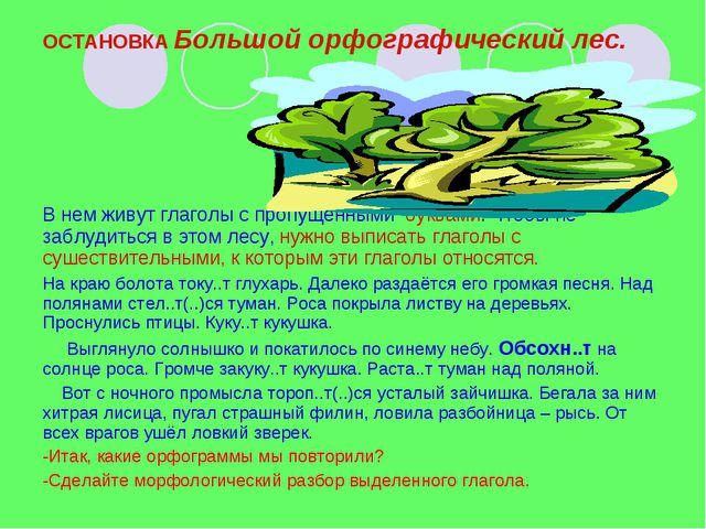 ОСТАНОВКА Большой орфографический лес. В нем живут глаголы с пропущенными бук...