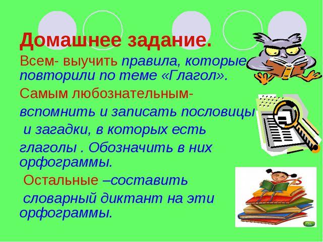 Домашнее задание. Всем- выучить правила, которые повторили по теме «Глагол»....