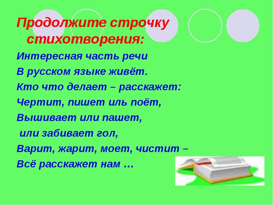 Продолжите строчку стихотворения: Интересная часть речи В русском языке живёт...