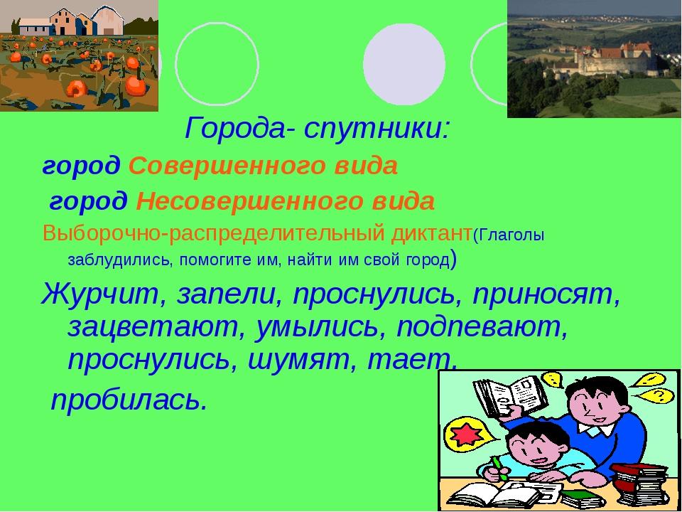 Города- спутники: город Совершенного вида город Несовершенного вида Выборочн...