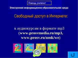 к аудиокурсам в формате mp3 (www.prosvmedia.ru/mp3, www.prosv.ru/umk/we) Сво