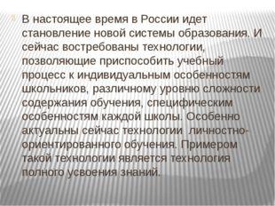 В настоящее время в России идет становление новой системы образования. И сей