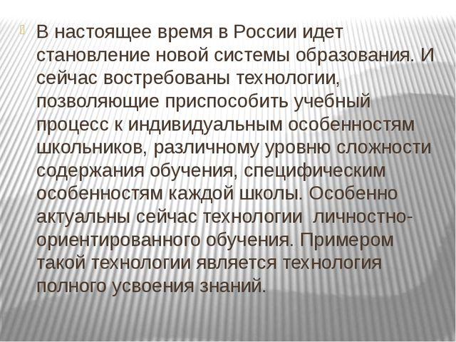 В настоящее время в России идет становление новой системы образования. И сей...