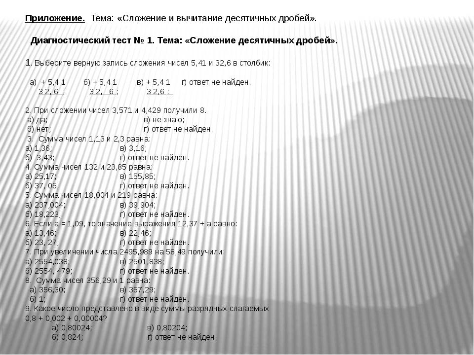 Приложение. Тема: «Сложение и вычитание десятичных дробей».  Диагностический...