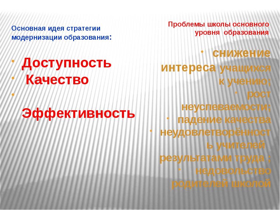 Основная идея стратегии модернизации образования: Проблемы школы основного у...